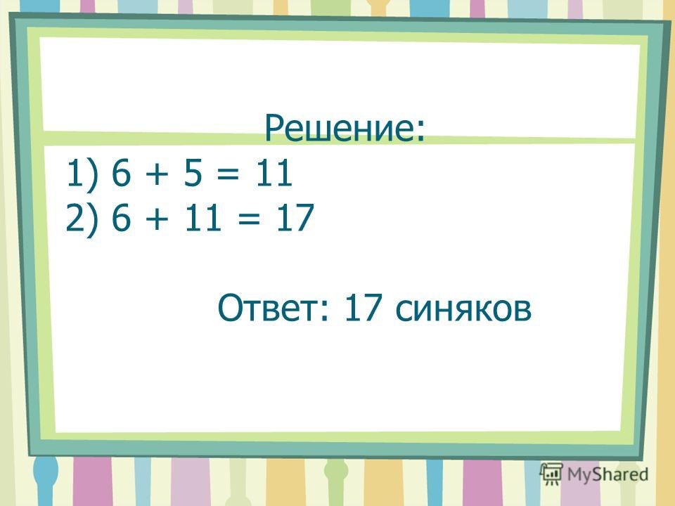 Решение: 1) 6 + 5 = 11 2) 6 + 11 = 17 Ответ: 17 синяков
