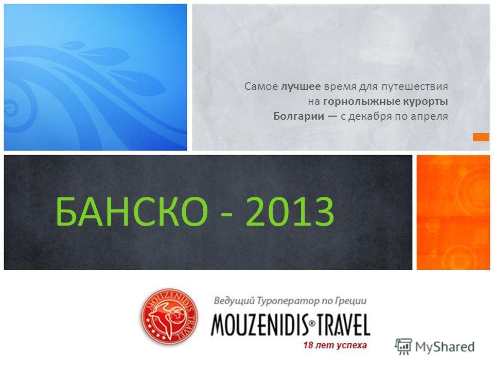 Самое лучшее время для путешествия на горнолыжные курорты Болгарии с декабря по апреля БАНСКО - 2013