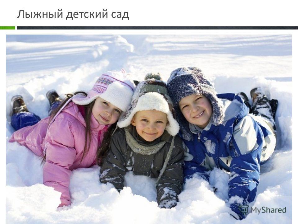 Лыжный детский сад