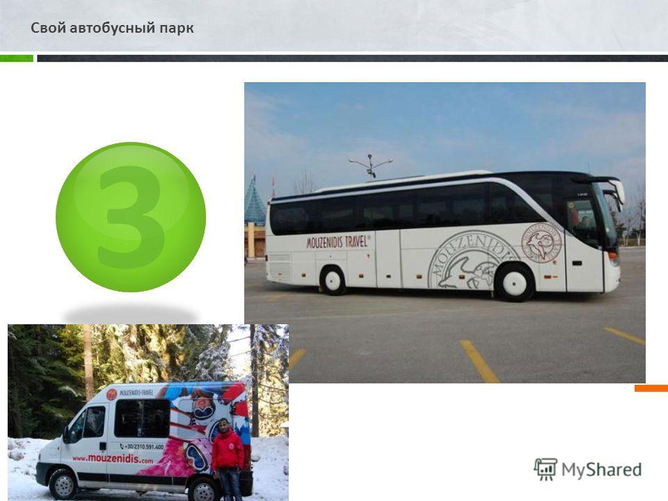 3 Свой автобусный парк