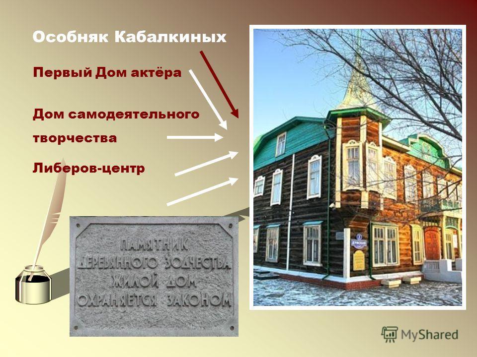 Особняк Кабалкиных Первый Дом актёра Дом самодеятельного творчества Либеров-центр