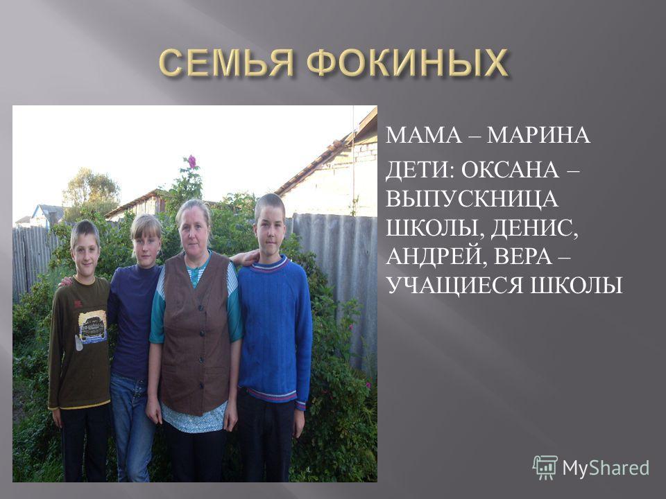 МАМА – МАРИНА ДЕТИ : ОКСАНА – ВЫПУСКНИЦА ШКОЛЫ, ДЕНИС, АНДРЕЙ, ВЕРА – УЧАЩИЕСЯ ШКОЛЫ