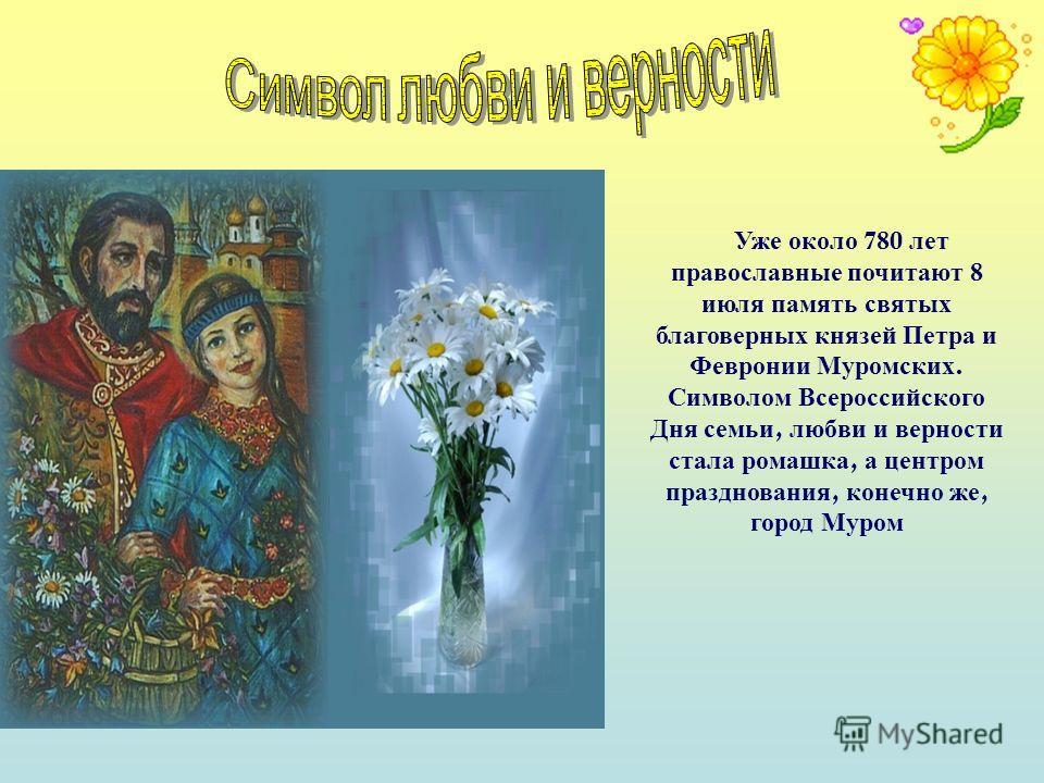 Уже около 780 лет православные почитают 8 июля память святых благоверных князей Петра и Февронии Муромских. Символом Всероссийского Дня семьи, любви и верности стала ромашка, а центром празднования, конечно же, город Муром