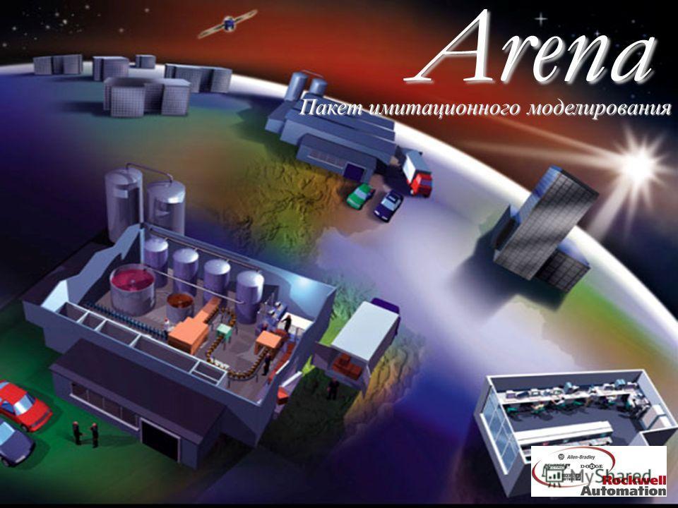 Arena Пакет имитационного моделирования