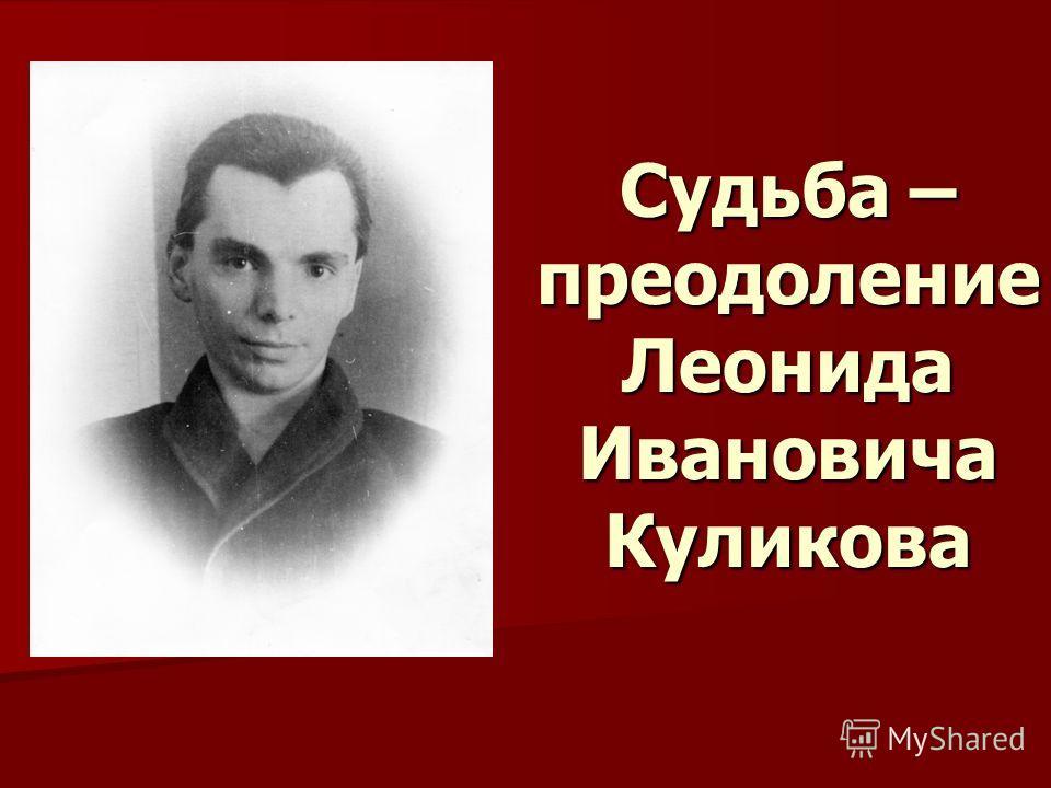 Судьба – преодоление Леонида Ивановича Куликова