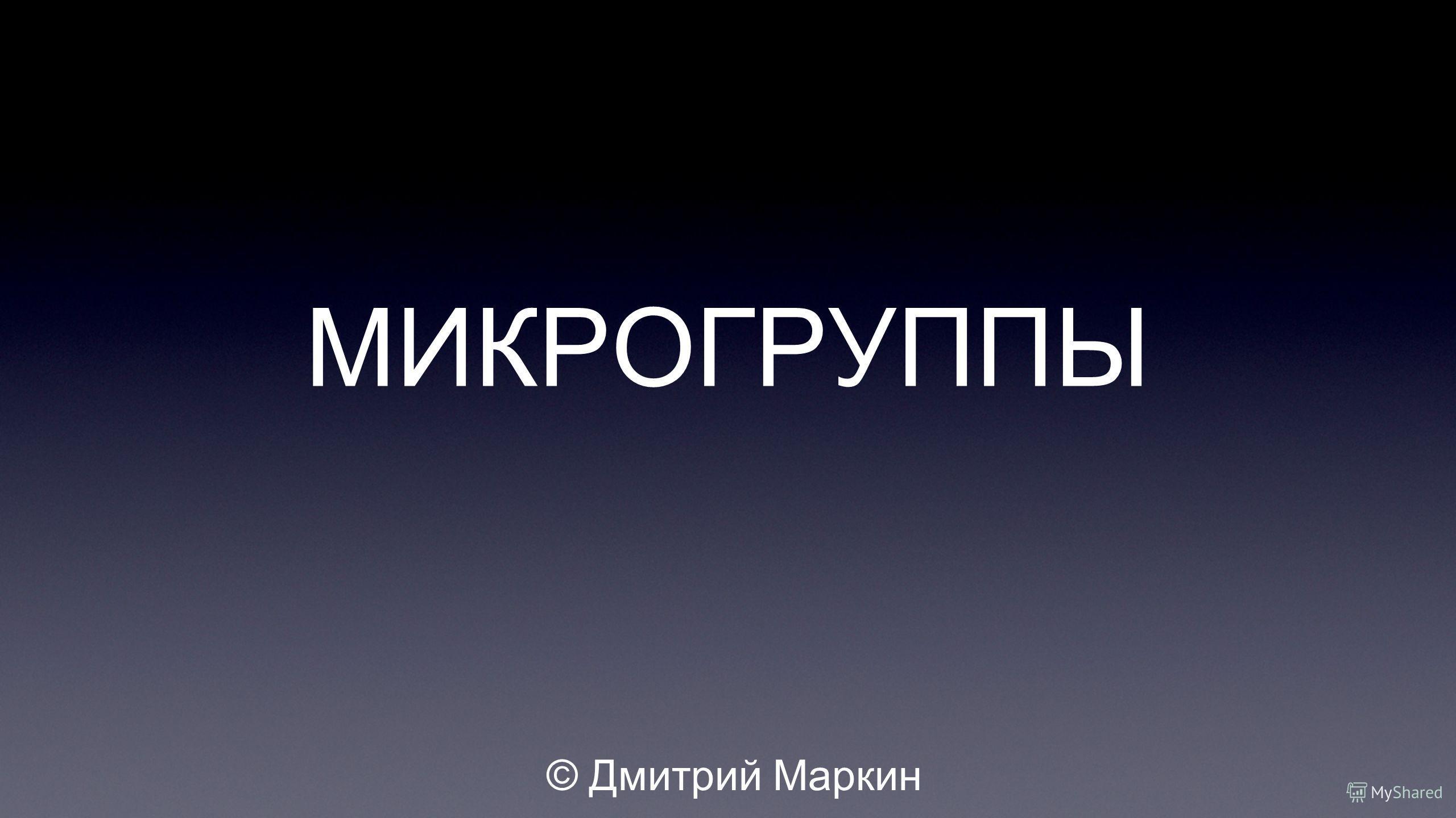 МИКРОГРУППЫ © Дмитрий Маркин
