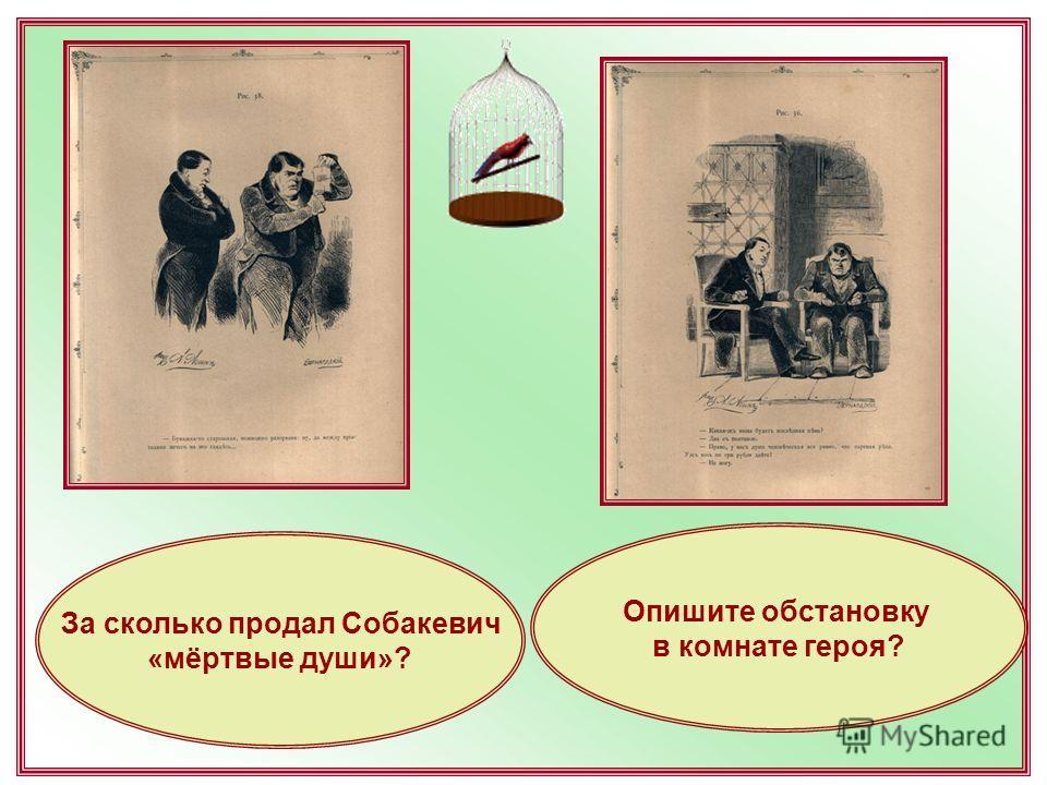 Опишите обстановку в комнате героя? За сколько продал Собакевич «мёртвые души»?