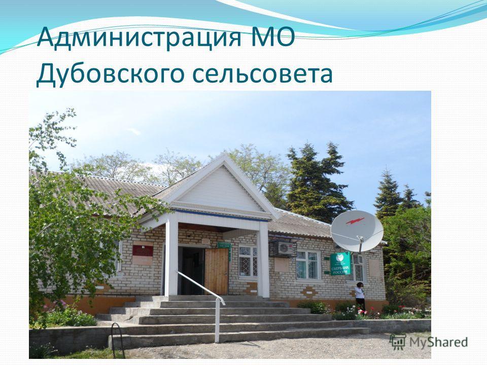 Администрация МО Дубовского сельсовета