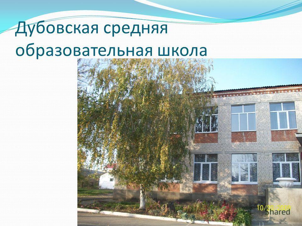 Дубовская средняя образовательная школа