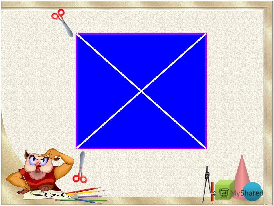 Тема: «Свойства диагоналей квадрата» 10