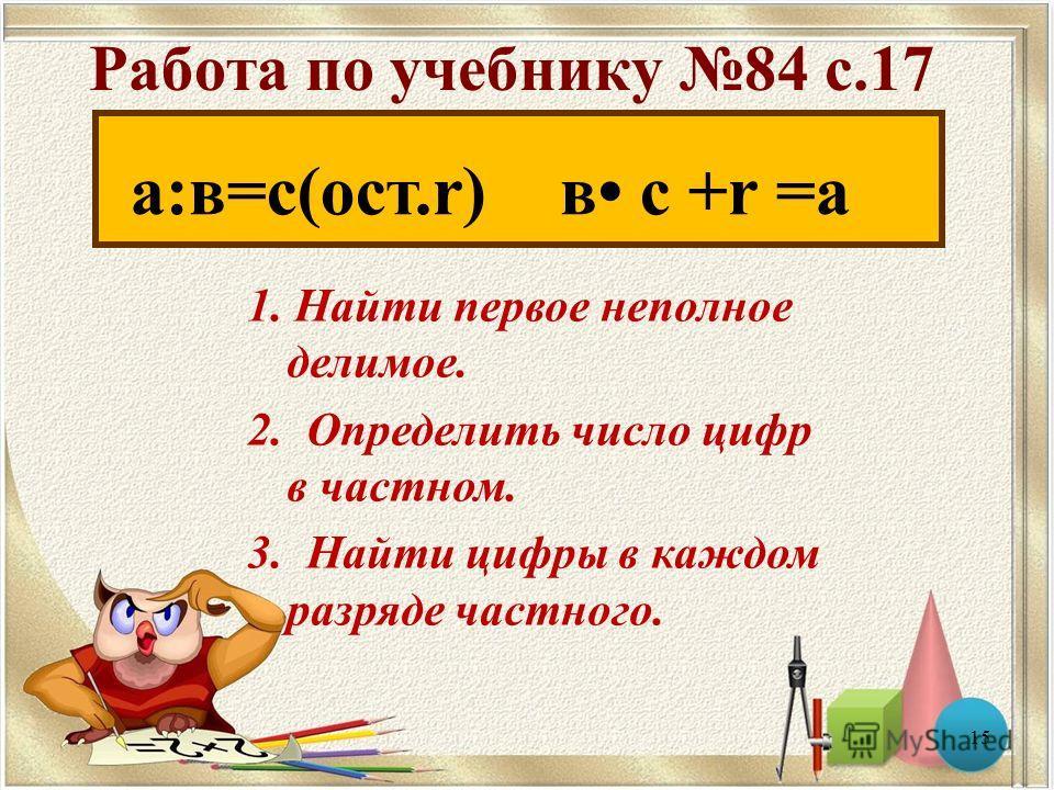 Решите задачу 83 с.17 50 и 70 14