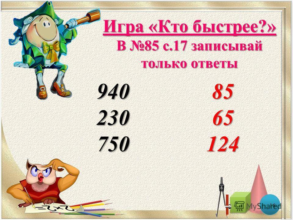 Работа по учебнику 84 с.17 15 а:в=с(ост.r) в с +r =а 1. Найти первое неполное делимое. 2. Определить число цифр в частном. 3. Найти цифры в каждом разряде частного.
