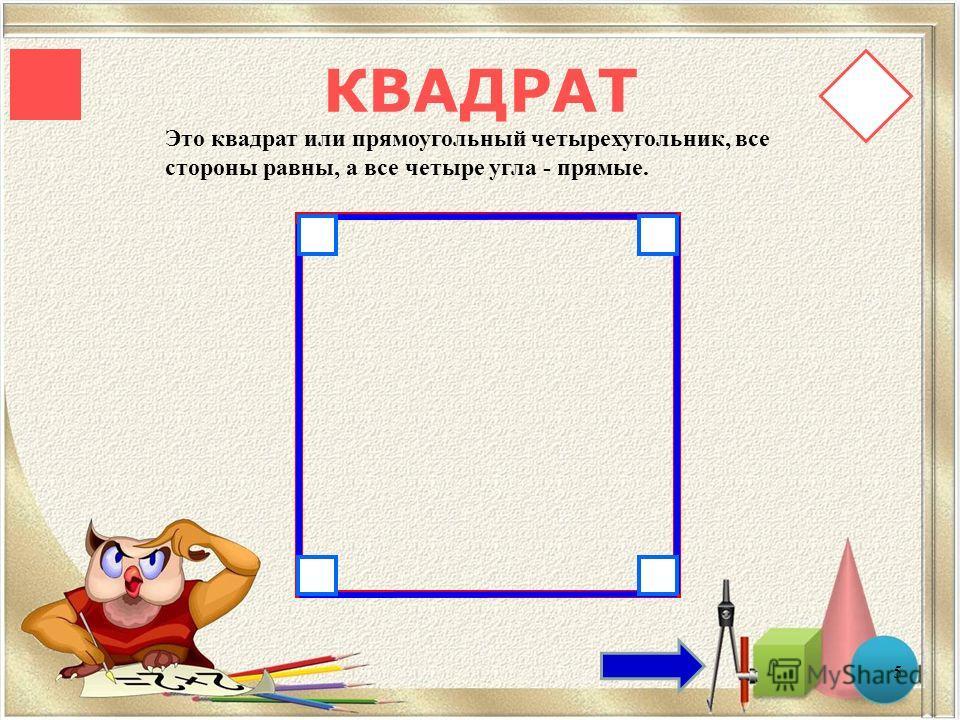 Квадрат- прямоугольник, у которого все стороны имеют одну длину. 4