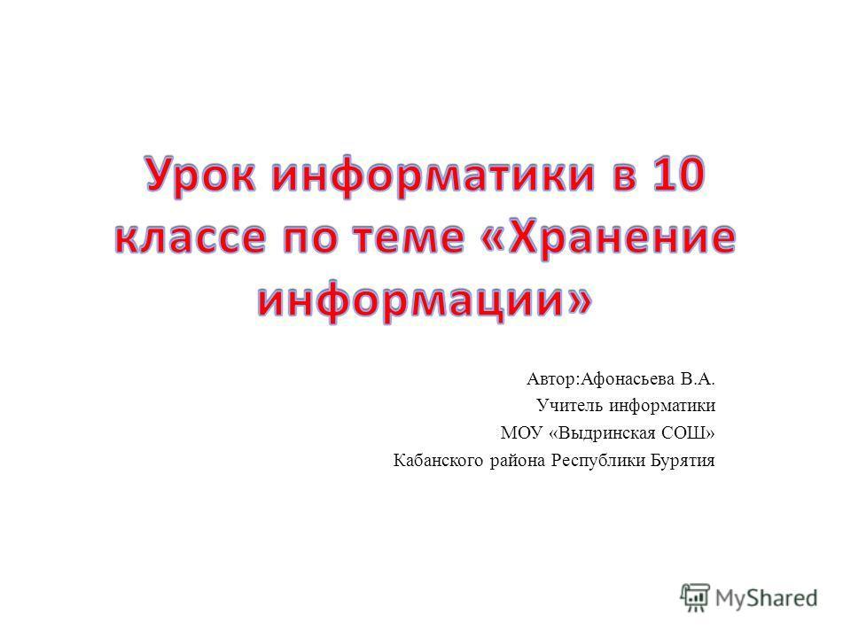 Автор:Афонасьева В.А. Учитель информатики МОУ «Выдринская СОШ» Кабанского района Республики Бурятия