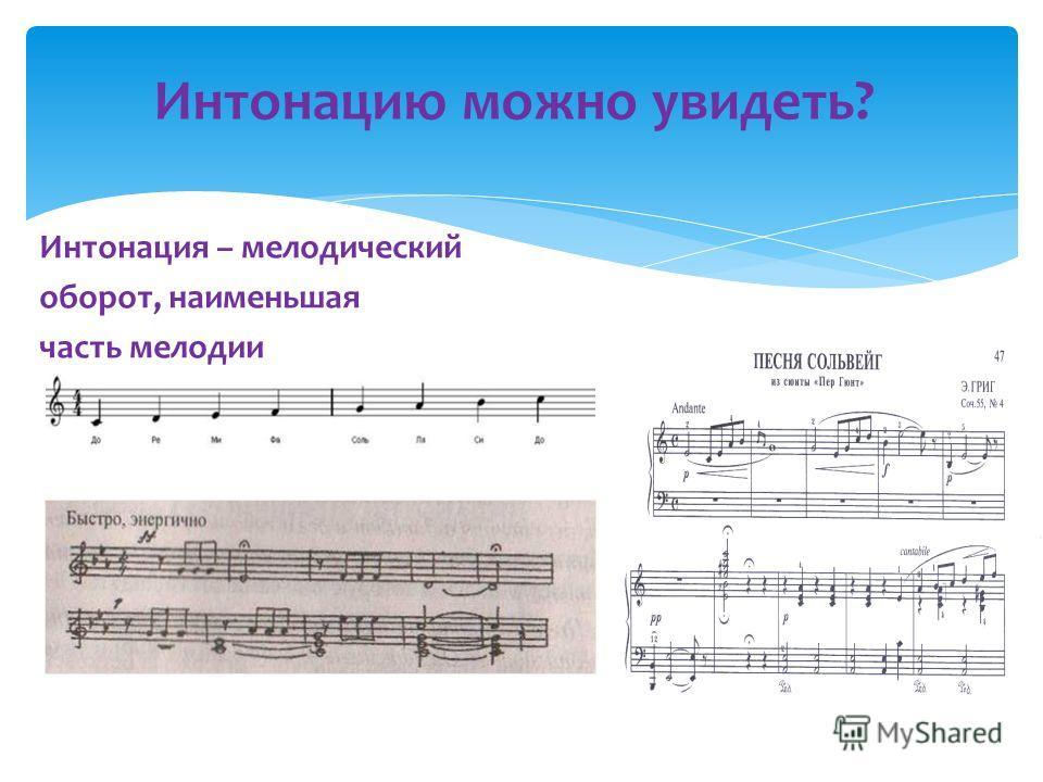 Интонация – мелодический оборот, наименьшая часть мелодии Интонацию можно увидеть?