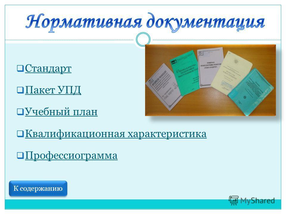 Стандарт Пакет УПД Учебный план Квалификационная характеристика Профессиограмма К содержанию