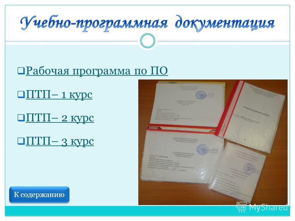 Рабочая программа по ПО ПТП– 1 курс ПТП– 2 курс ПТП– 3 курс К содержанию