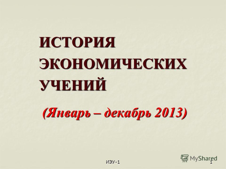 ИЭУ-11 ИСТОРИЯ ЭКОНОМИЧЕСКИХ УЧЕНИЙ (Январь – декабрь 2013)