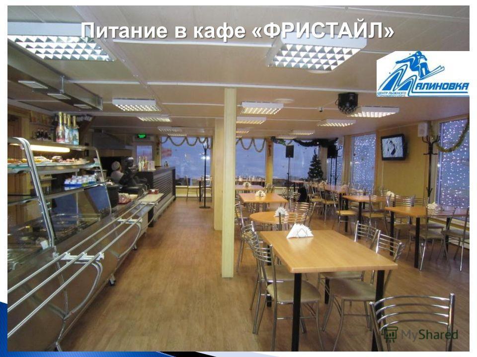 Питание в кафе «ФРИСТАЙЛ»