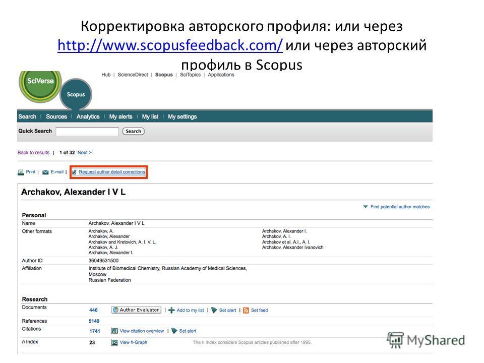 Корректировка авторского профиля: или через http://www.scopusfeedback.com/ или через авторский профиль в Scopus http://www.scopusfeedback.com/