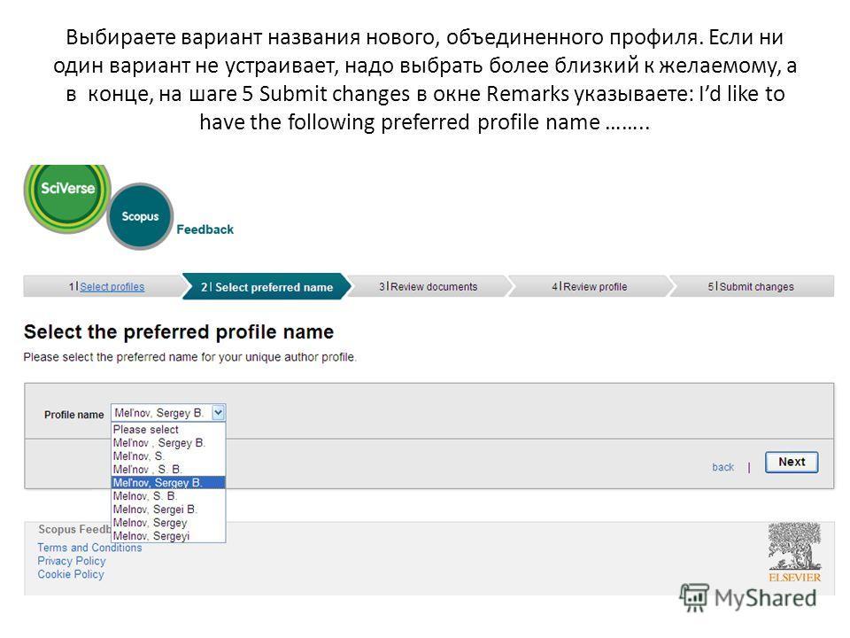 Выбираете вариант названия нового, объединенного профиля. Если ни один вариант не устраивает, надо выбрать более близкий к желаемому, а в конце, на шаге 5 Submit changes в окне Remarks указываете: Id like to have the following preferred profile name