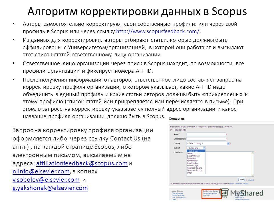 Алгоритм корректировки данных в Scopus Авторы самостоятельно корректируют свои собственные профили: или через свой профиль в Scopus или через ссылку http://www.scopusfeedback.com/http://www.scopusfeedback.com/ Из данных для корректировки, авторы отби