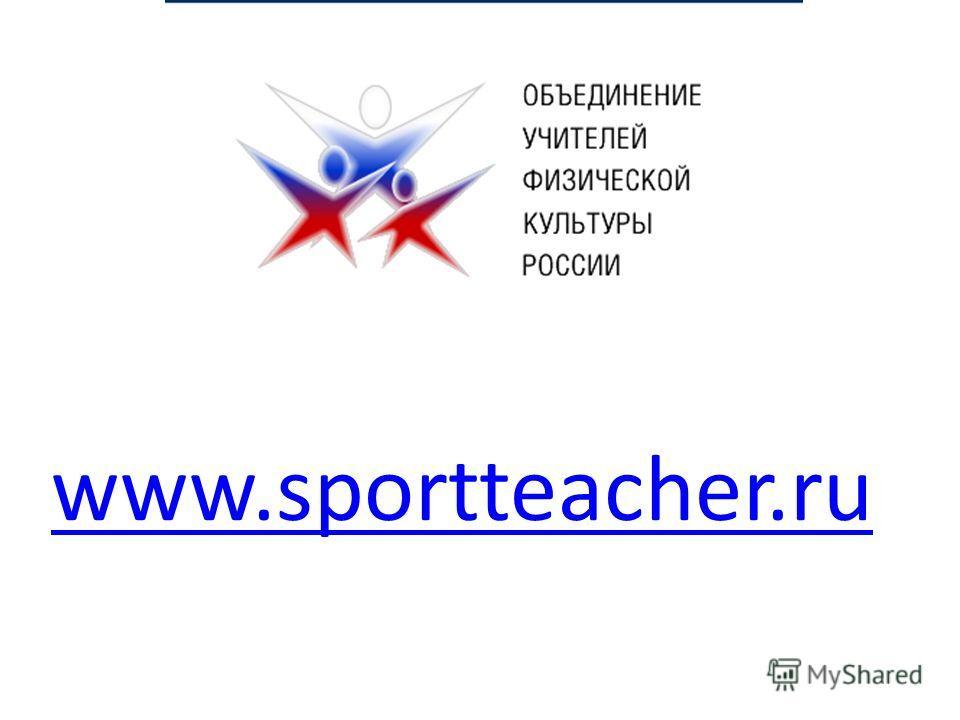 www.sportteacher.ru