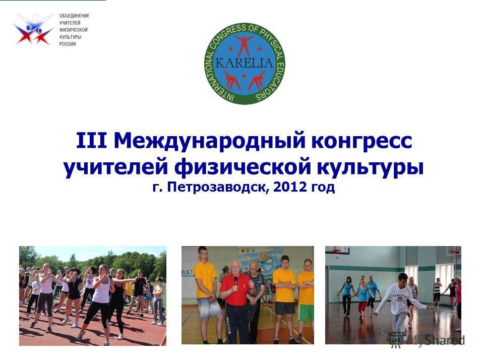 III Международный конгресс учителей физической культуры г. Петрозаводск, 2012 год