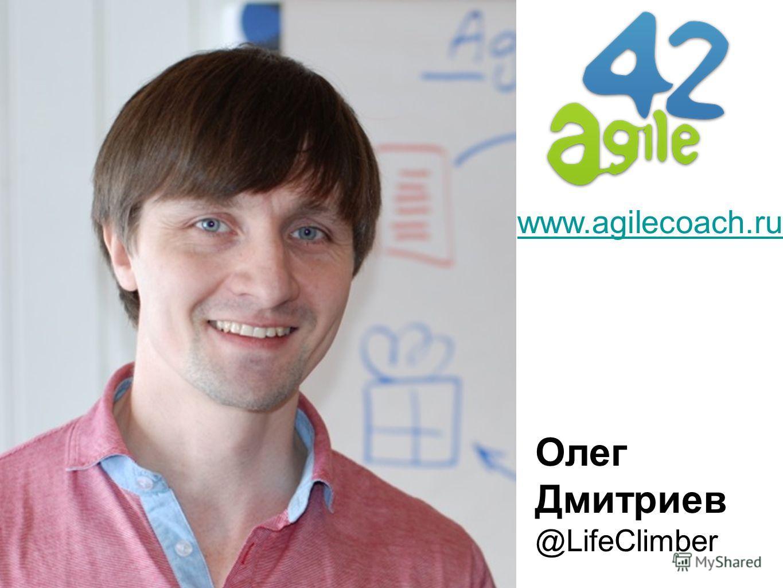 Олег Дмитриев @LifeClimber www.agilecoach.ru