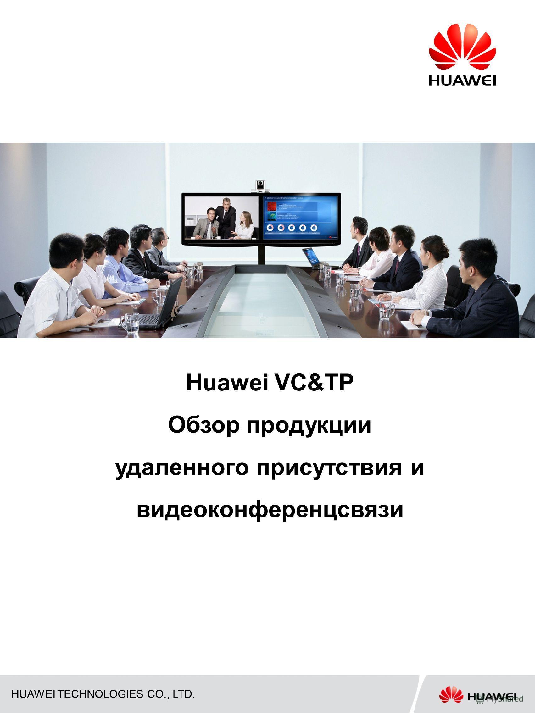 HUAWEI TECHNOLOGIES CO., LTD. Huawei VC&TP Обзор продукции удаленного присутствия и видеоконференцсвязи