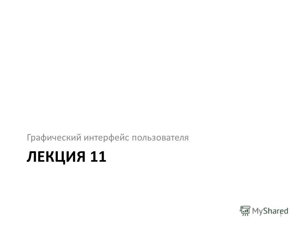 ЛЕКЦИЯ 11 Графический интерфейс пользователя 1