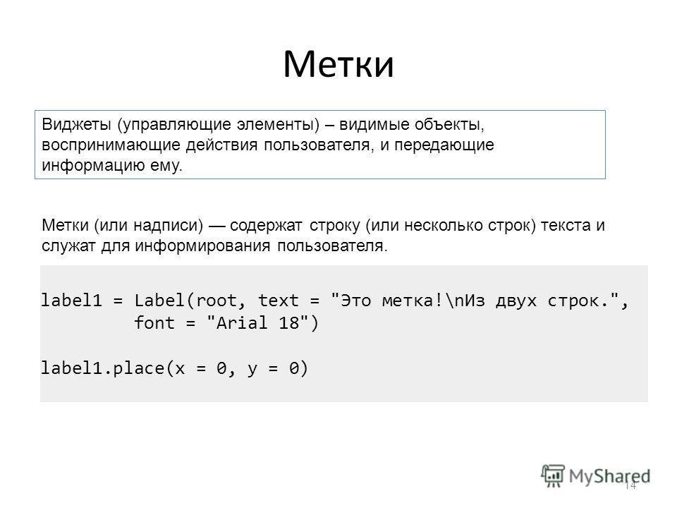 Метки 14 Метки (или надписи) содержат строку (или несколько строк) текста и служат для информирования пользователя. label1 = Label(root, text =