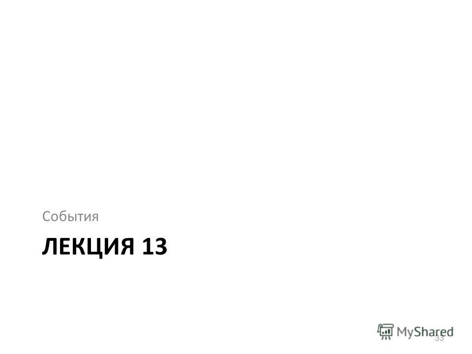 ЛЕКЦИЯ 13 События 33
