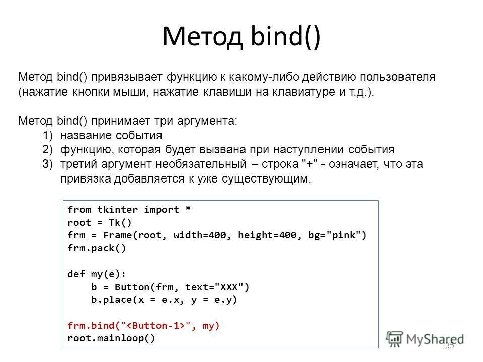 Метод bind() 35 Метод bind() привязывает функцию к какому-либо действию пользователя (нажатие кнопки мыши, нажатие клавиши на клавиатуре и т.д.). Метод bind() принимает три аргумента: 1)название события 2)функцию, которая будет вызвана при наступлени