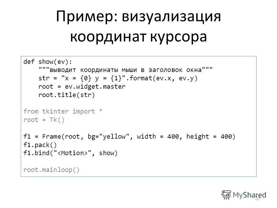 Пример: визуализация координат курсора 37 def show(ev):