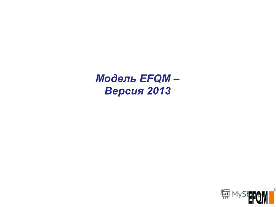 Модель EFQM – Версия 2013