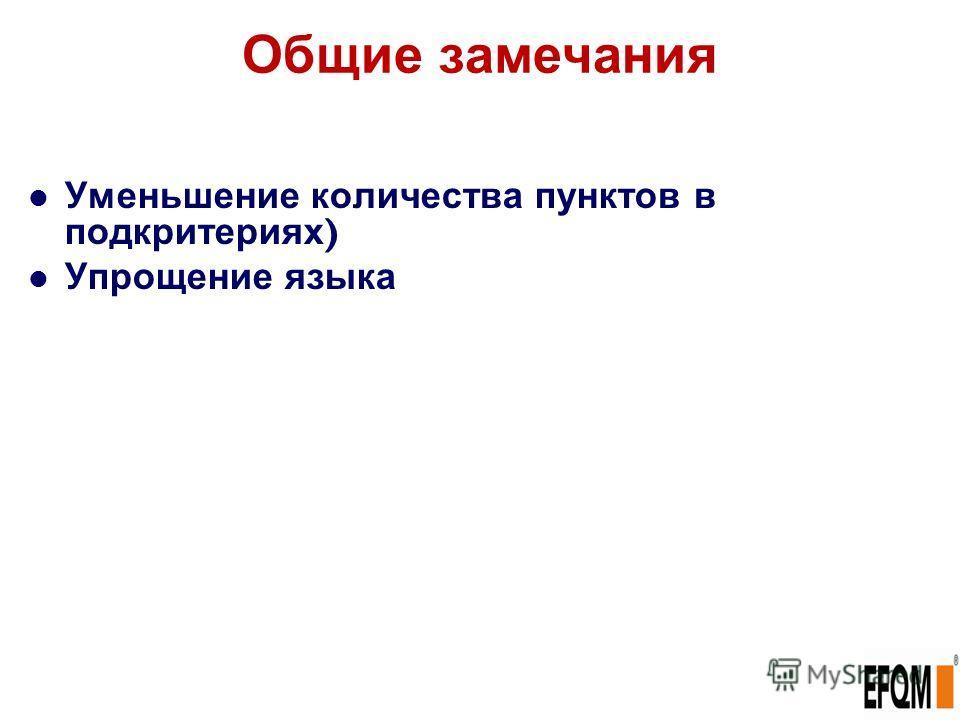 Общие замечания Уменьшение количества пунктов в подкритериях ) Упрощение языка