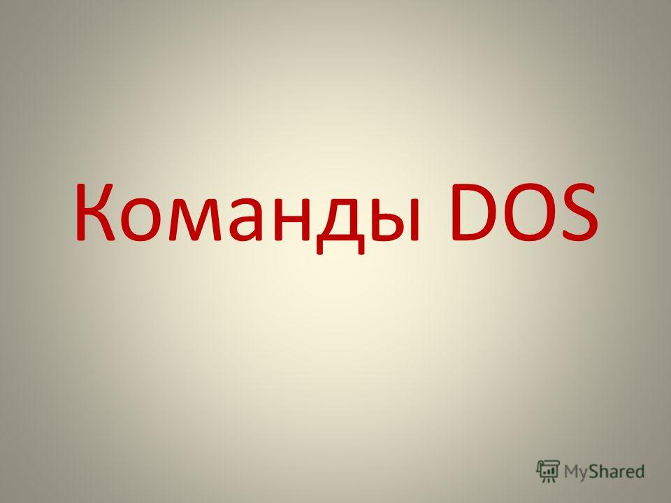 Команды DOS