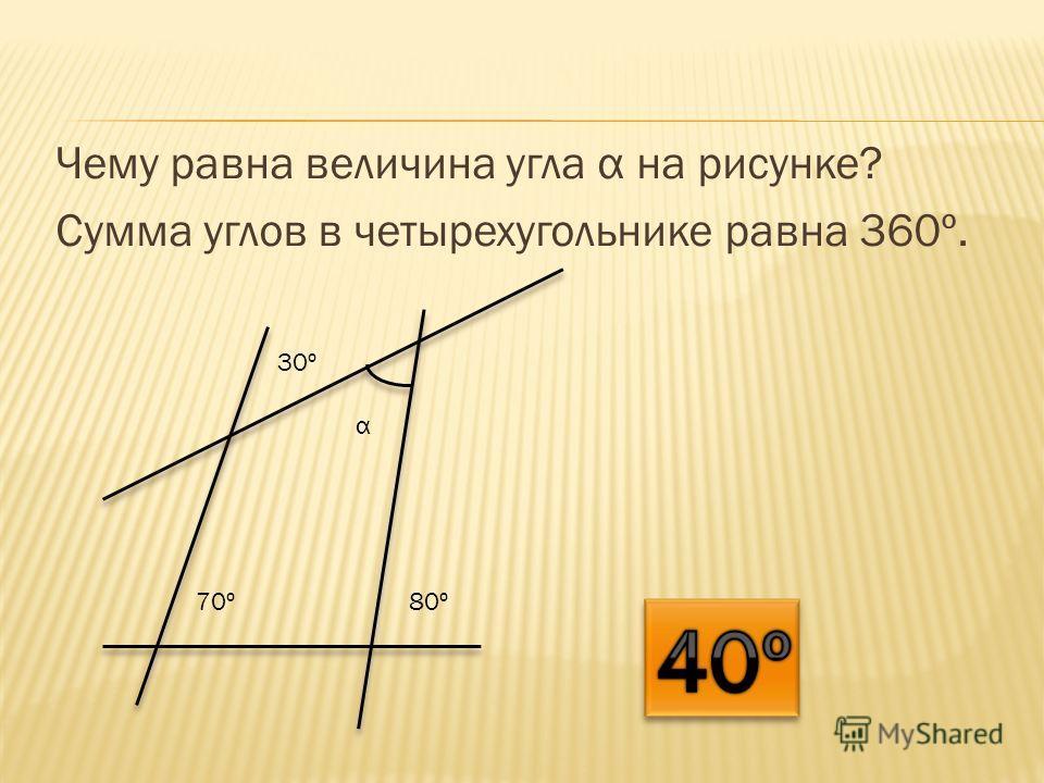 Чему равна величина угла α на рисунке? Сумма углов в четырехугольнике равна 360º. 30º 70º80º α