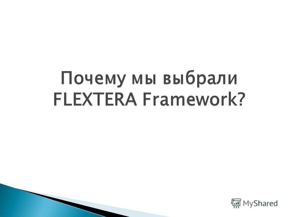 Почему мы выбрали FLEXTERA Framework?