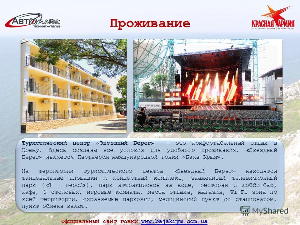 Проживание Туристический центр «Звёздный Берег» - это комфортабельный отдых в Крыму. Здесь созданы все условия для удобного проживания. «Звездный Берег» является Партнером международной гонки «Баха Крым». На территории туристического центра «Звездный