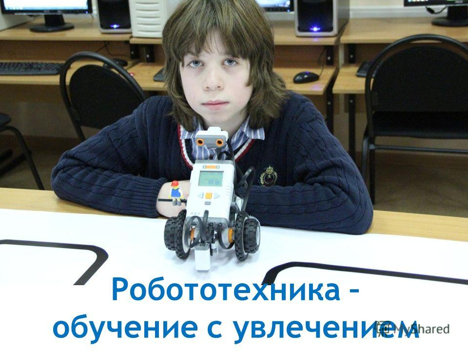 Робототехника – обучение с увлечением