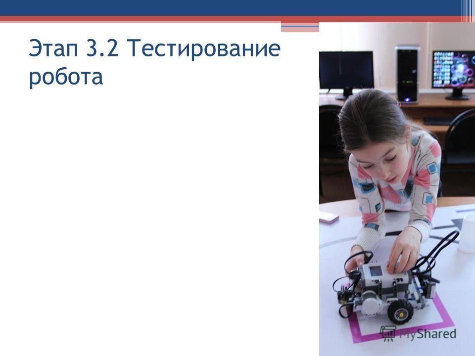 Этап 3.2 Тестирование робота