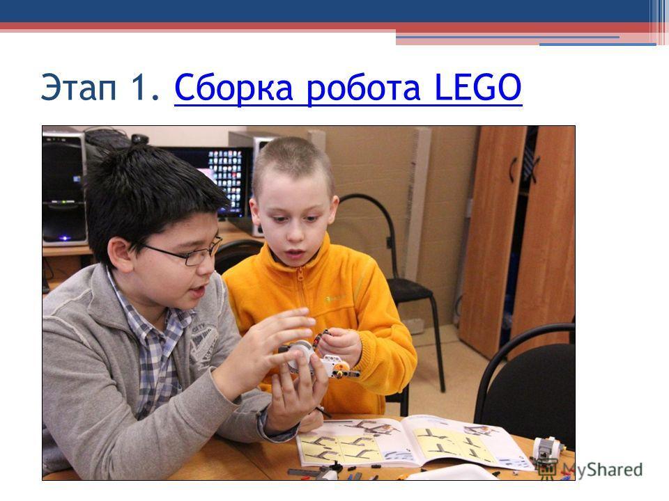 Этап 1. Сборка робота LEGOСборка робота LEGO