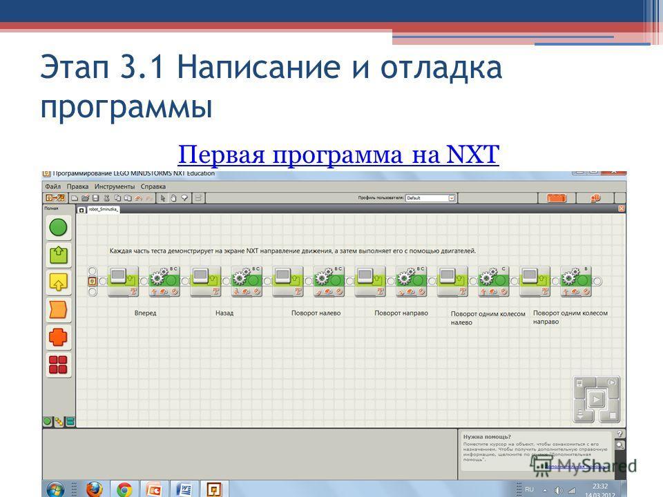 Первая программа на NXT