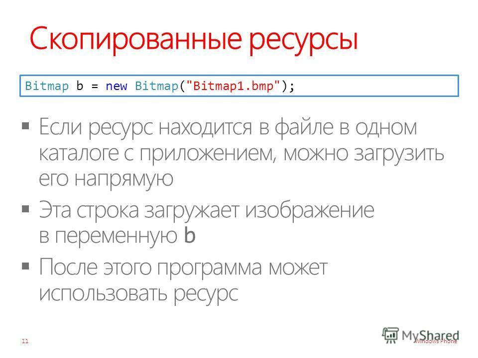 Windows Phone Скопированные ресурсы 11 Bitmap b = new Bitmap(Bitmap1.bmp);