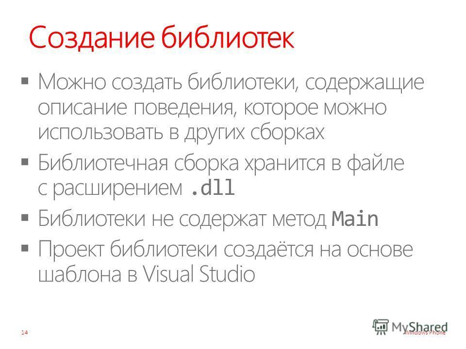 Windows Phone Создание библиотек 14