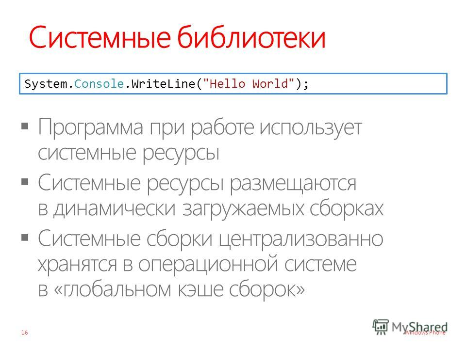 Windows Phone Системные библиотеки 16 System.Console.WriteLine(Hello World);