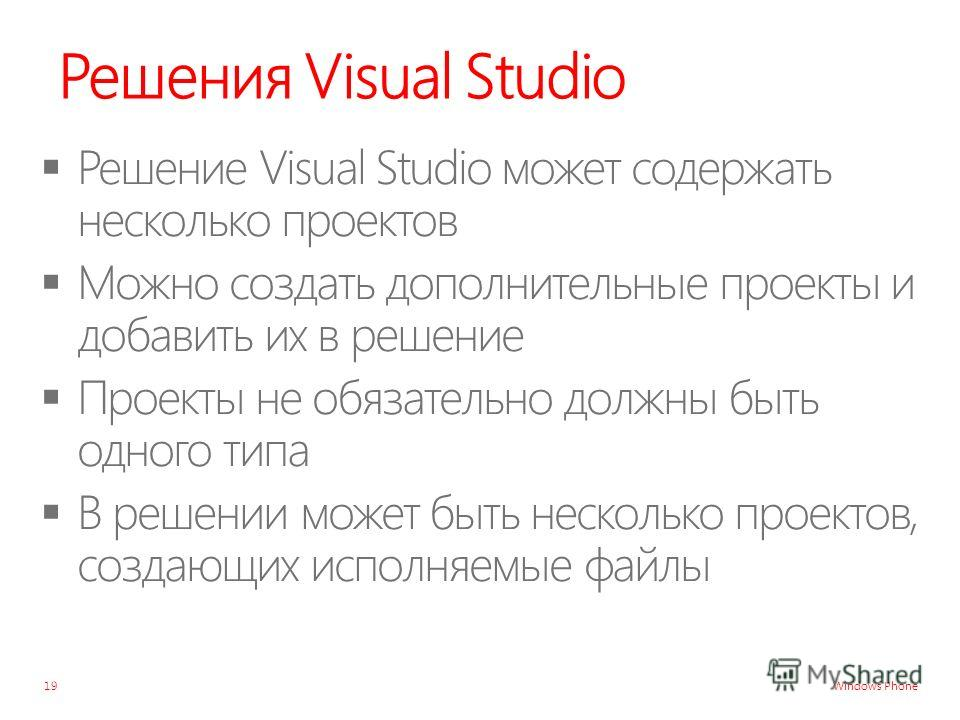 Windows Phone Решения Visual Studio 19