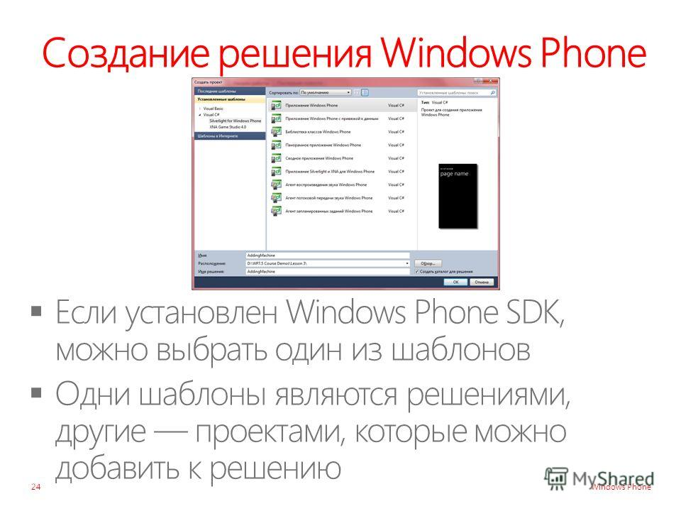 Windows Phone Создание решения Windows Phone 24